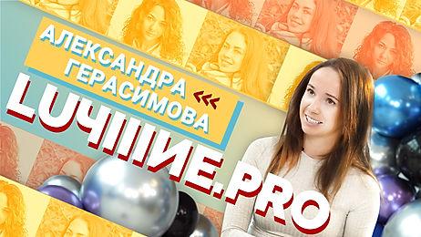 Обложка Александра ФИТМОСТ на канал.jpg