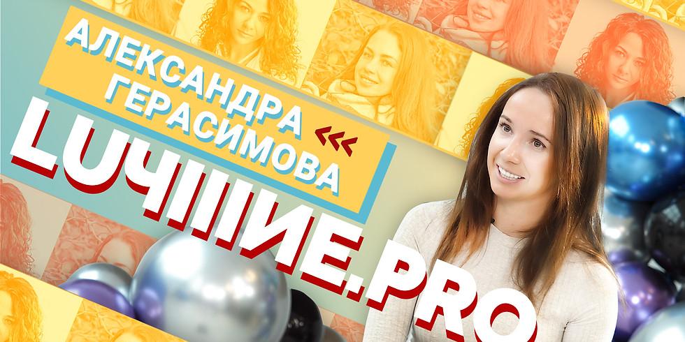 НОВЫЙ ВЫПУСК!  Интервью с Александрой Герасимовой  сооснователем Fitmost.ru - единый фитнес абонемент.