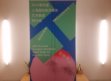 Guest Speaker at the 4th Shanghai International Digital Media Art Education Forum