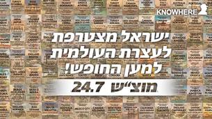 ישראל מצטרפת לעצרת העולמית למען החופש!