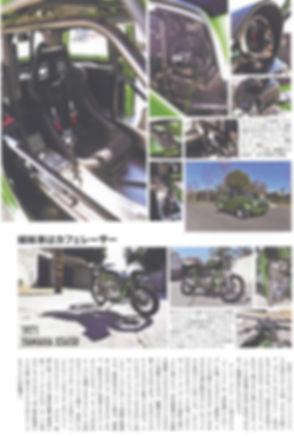 Daytona Page 4.jpg