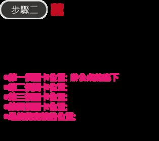 小禮子-尋寶-2A.png