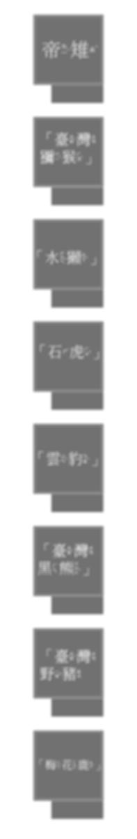 動物園-進-06(1).png