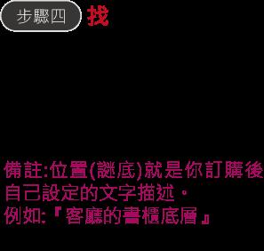 小禮子-尋寶-4A.png
