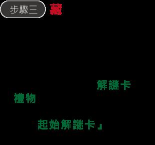 小禮子-尋寶-3A.png