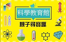 科教館web_icon.png