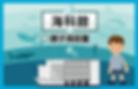 海科館-web-banner.png