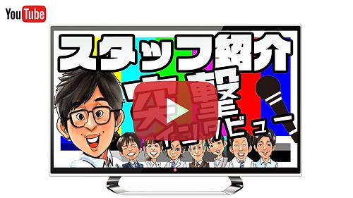 HPスタッフ紹介動画.png