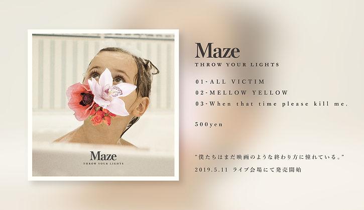 maze_web_PR.jpg