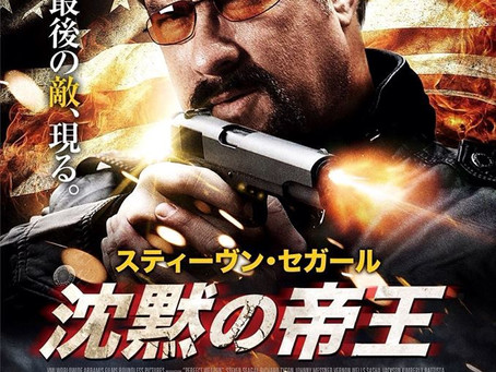 The Japanese Poster