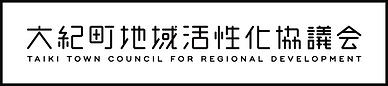 地域活性化協議会バナー.png
