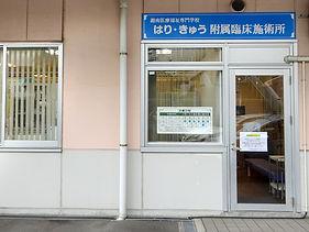 SMW_clinic_shisetsu_1.jpg