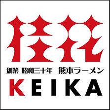 keika_sen.jpg
