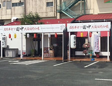 串カツ田中楠店.jpg