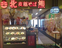 北熊熊本駅店