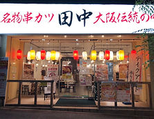 串カツ田中三年坂店.jpg