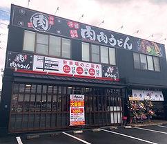 肉肉うどん平成さくら通り店.jpg