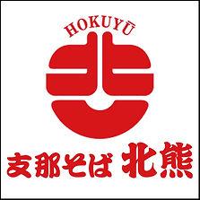 hokuyu_sen.jpg