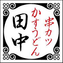 tanaka_sen.jpg