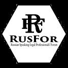 Russian Speaking Legal Professionals' Forum, RusFor