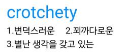 crotchety1