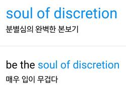 soul of discretion
