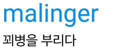 malinger1