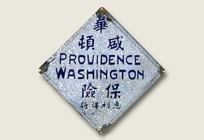Providence Washington Insurance Company. Providence, RI., 1799 – 2004