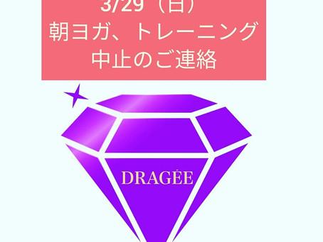 3/29(日)class中止のご連絡