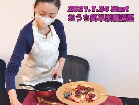 2021.1.24おうち簡単薬膳講座