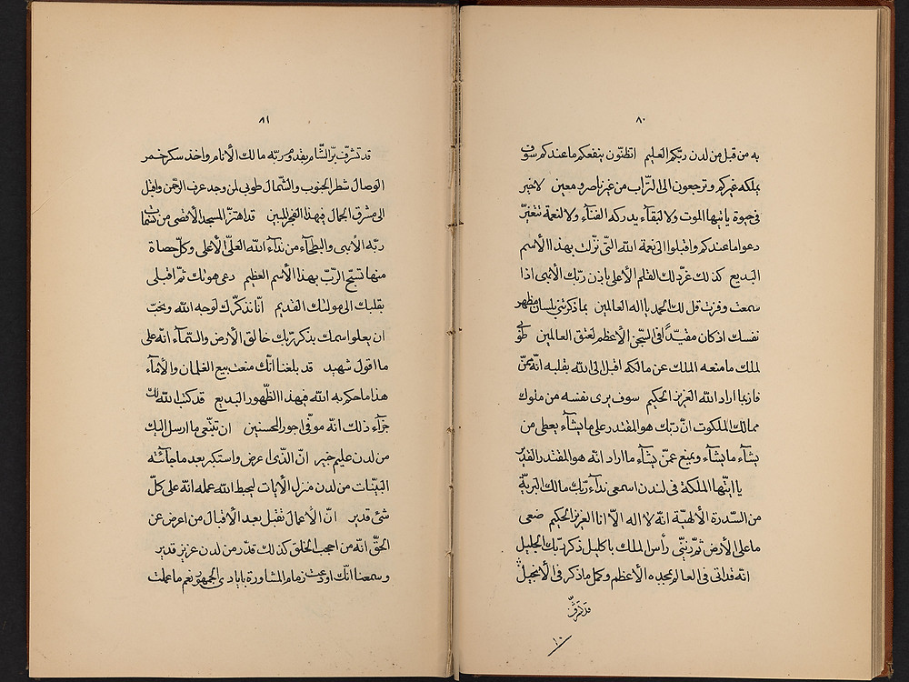 Baha'u'llah's Tablet to Queen Victoria, published in India, 1893