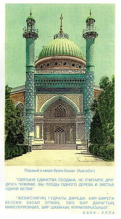 Rare colorized postcard of the first Baha'i House of Worship, Ashgabat, Russian Turkestan (demolished by Soviet authorities, 1963)