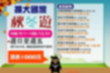 紫晶系列_秋冬補助0905.jpg