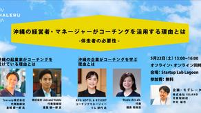 【イベント登壇のお知らせ】5月22日開催!HALERU主催のトークイベントに登壇します。