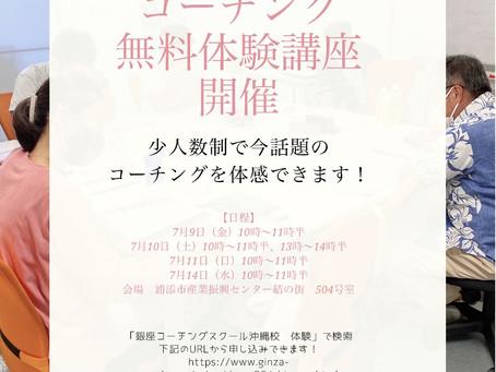 【お知らせ】第6期銀座コーチングスクール 沖縄校レギュラークラス募集開始!