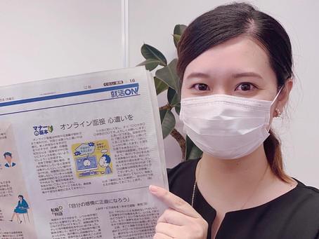 【新聞掲載】読売新聞にてオンラインマナーの記事を監修しました。