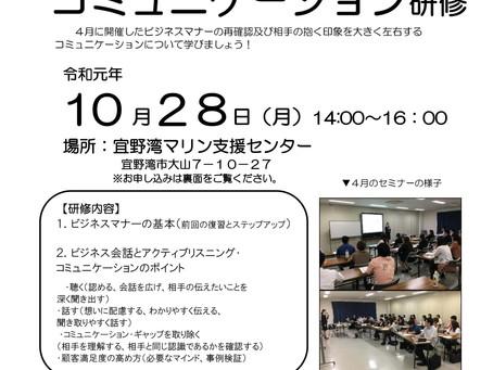 【セミナーお知らせ】宜野湾市商工会主催ビジネスマナーセミナーに登壇します!