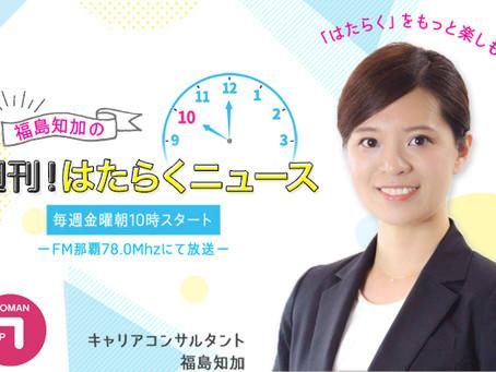 【ご報告】日経XWOMANアンバサダーに就任しました!