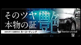 バリアクリスタル横断幕HP用.png