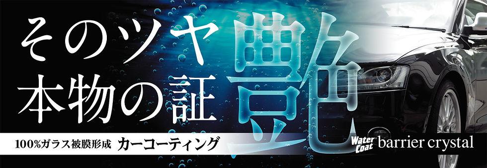 バリアクリスタル横断幕2020..jpg