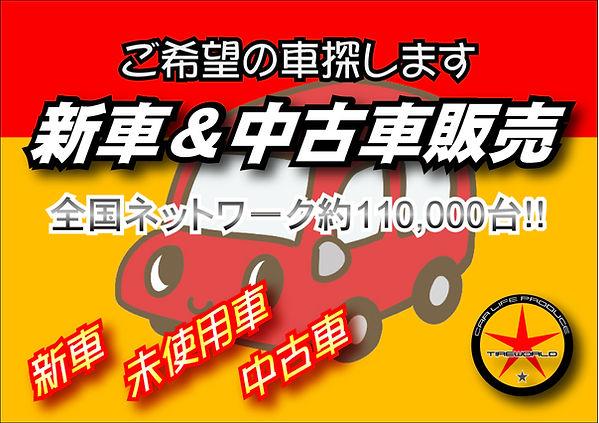 タイヤワールドの自動車販売