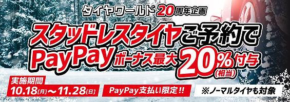 PayPayボーナス20%付与キャンペーン