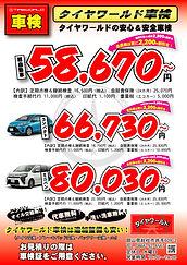 TW車検ポスターA4-2019.10.jpg