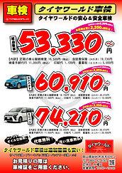 TW車検ポスターA4-2021.07.jpg