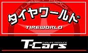 岡山県総社市タイヤワールド/T-Cars