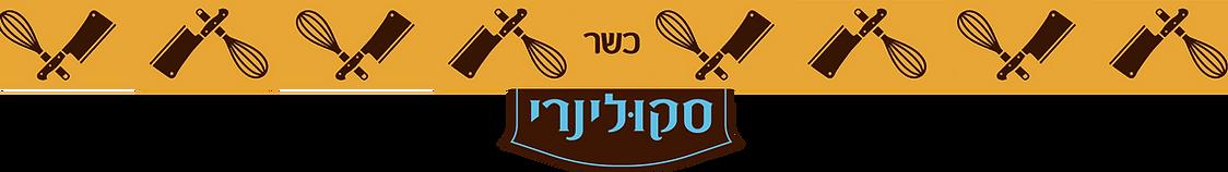 סדנת בישול חיפה