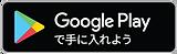 google_ja.png