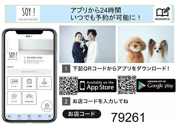 SOY!アプリ.jpg