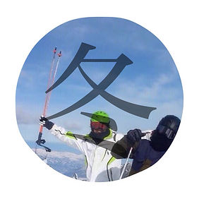 ピュアスキークラブのオンシーズン(冬季の活動)の様子はこちら
