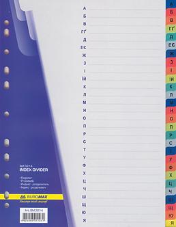 Алфавітний індекс-розділювач для реєстраторів А4 (А-Я), 28 позицій
